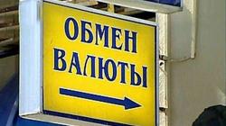 Нацбанк по результатам проверок отозвал лицензии у трех пунктов обмена валюты