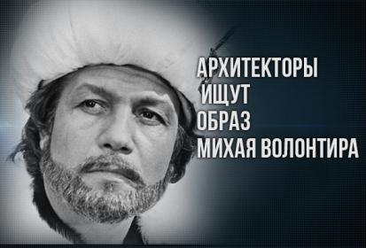 АРХИТЕКТОРЫ ИЩУТ ОБРАЗ МИХАЯ ВОЛОНТИРА