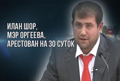 Илан Шор, мэр Оргеева, арестован на 30 суток