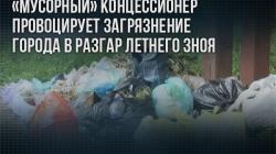 «Мусорный» концессионер провоцирует загрязнение города в разгар летнего зноя