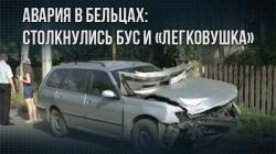Авария в Бельцах: столкнулись бус и «легковушка»