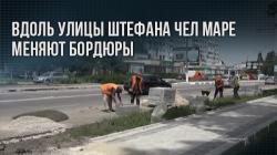 Вдоль улицы Штефана чел Маре меняют бордюры