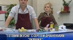 «Готовим вкусно» с Сергеем Дробненьким «Окрошка»