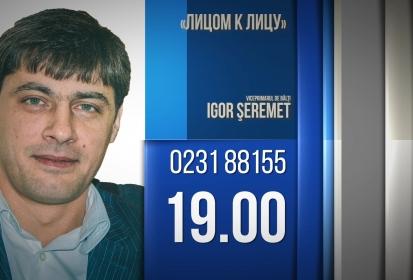 Вторник. 23 августа. 19.00. Интервью с вице-мэром Бельц Игорем Шереметом.