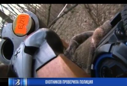 Охотников проверила полиция