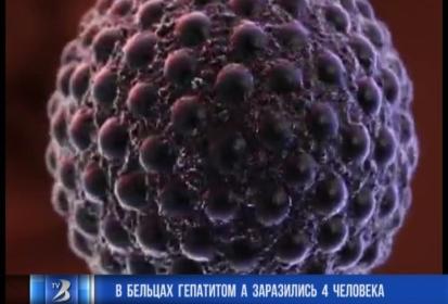 В Бельцах гепатитом А заразились 4 человека