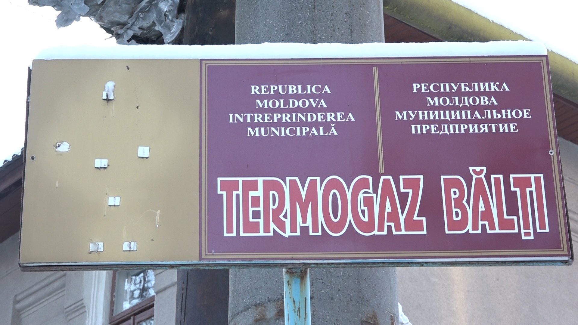 термогаз