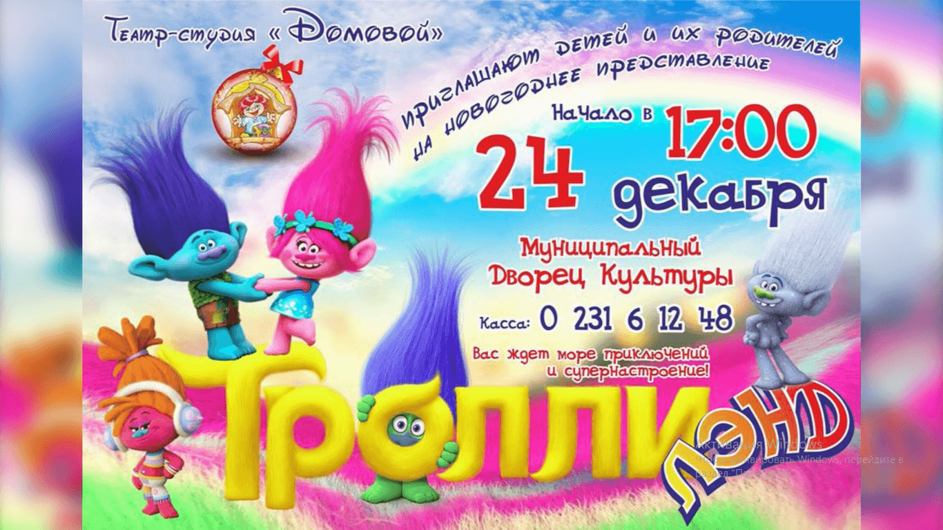 ТРОЛЛИ-ШОУ